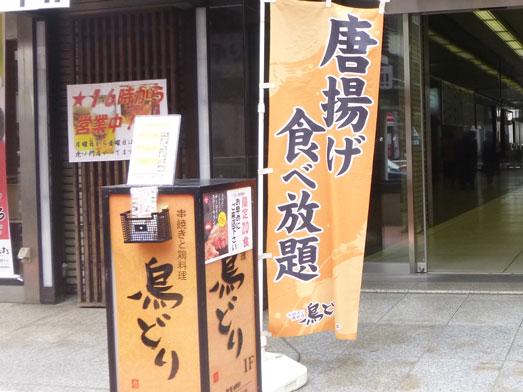 新橋虎ノ門ランチ鶏どりで唐揚げ食べ放題004