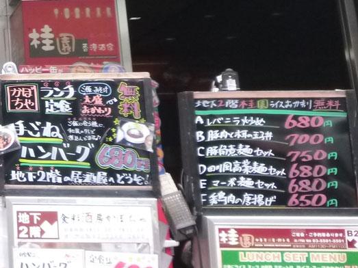 新橋虎ノ門ランチ鶏どりで唐揚げ食べ放題009