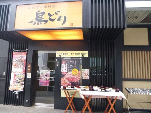 新橋虎ノ門ランチ鶏どりで唐揚げ食べ放題010