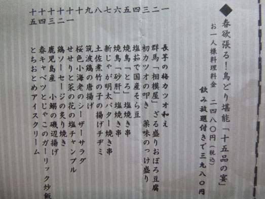 新橋虎ノ門ランチ鶏どりで唐揚げ食べ放題014