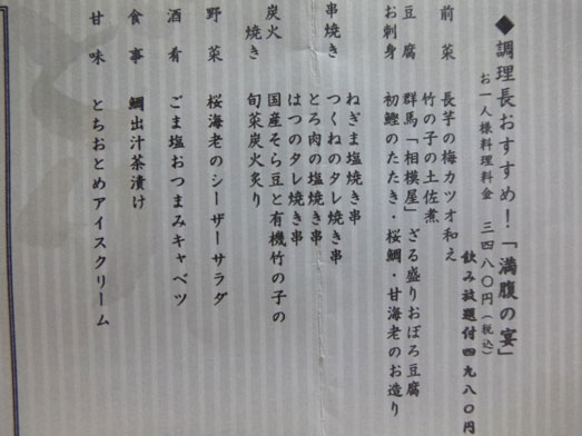 新橋虎ノ門ランチ鶏どりで唐揚げ食べ放題015