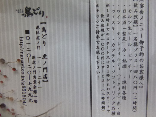 新橋虎ノ門ランチ鶏どりで唐揚げ食べ放題016