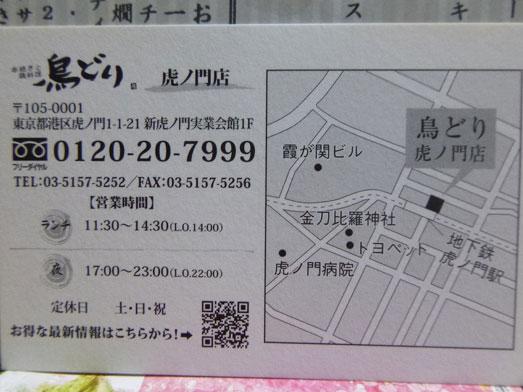 新橋虎ノ門ランチ鶏どりで唐揚げ食べ放題017