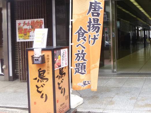 新橋鶏どり虎ノ門店でランチ唐揚げ食べ放題018