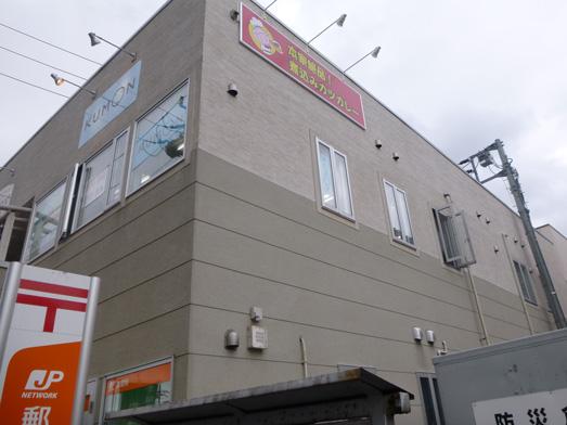 本家絶品煮込みカツカレーの店とろカツカレー幕張新店舗032