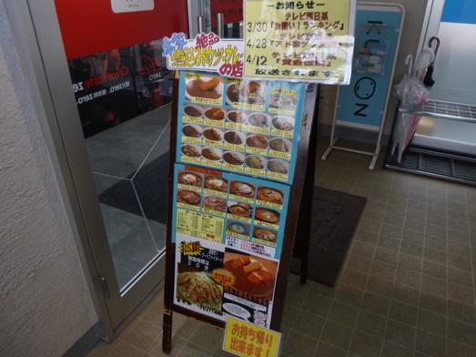 本家絶品煮込みカツカレーの店とろカツカレー幕張新店舗035