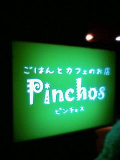 ピンチョス