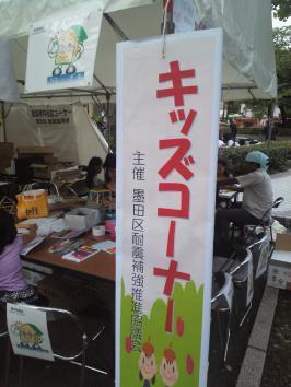 9.1すみだ耐震補強フォーラム2011