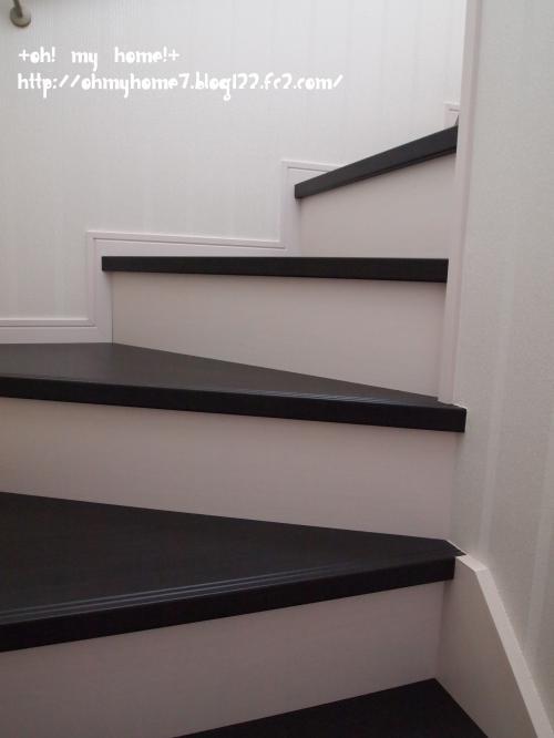 入居後1階階段