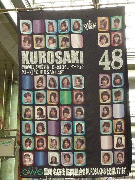 KUROSAKI 48