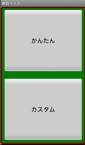 算数マス太_トップメニュー