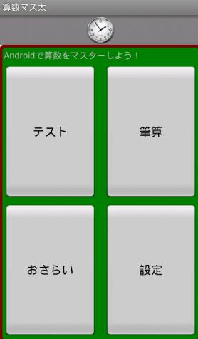 算数マス太_メニュー(カスタム)
