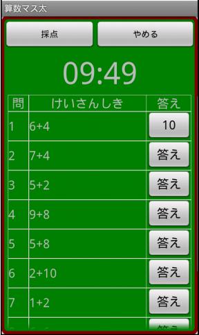 算数マス太_テスト