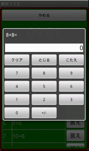 算数マス太_テスト_入力