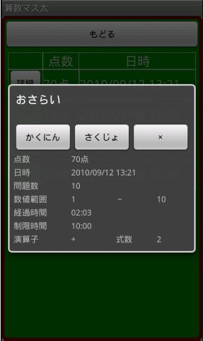 算数マス太_おさらい詳細