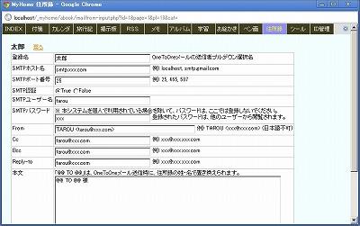 mailfrom-input.jpg