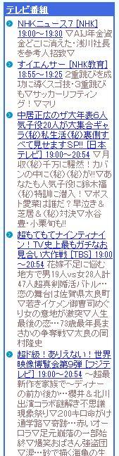 rss-tv2.jpg