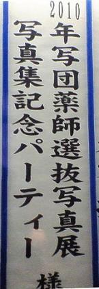 写団薬師写真展記念パーティ