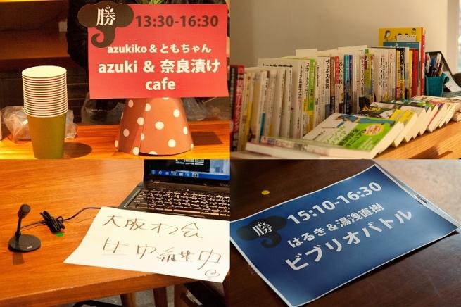 勝間塾収穫祭5