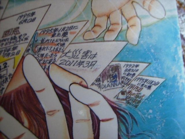 大災害は2011年3月 1999年発売「私が見た未来-たつき諒」