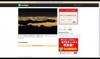 Twitpic-004331.jpg