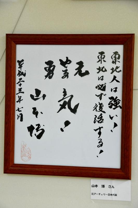 s-山本色紙