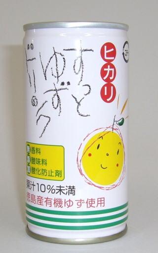 sutto-yuzudorinnku0806241[1]