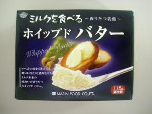 ミルクを食べる香りたつ乳酪ホイップドバター115g
