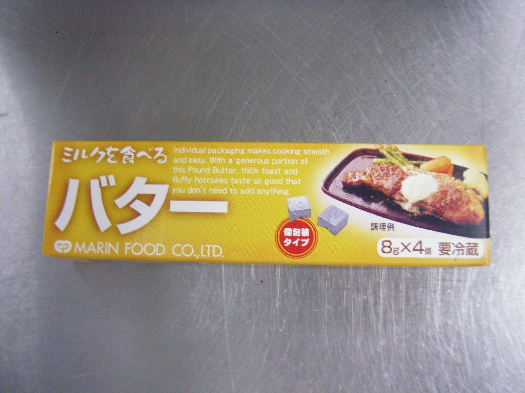 ミルクを食べるバター8g×4個