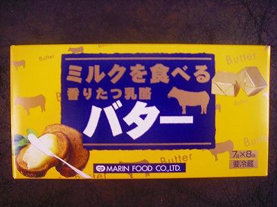 ミルクを食べる香りたつ乳酪バター7g×8個