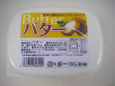 カップ入りタイプバター160g