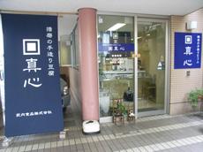 magokoro[1]