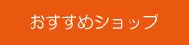 おすすめショップ210-50