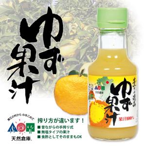 ゆず果汁150ml