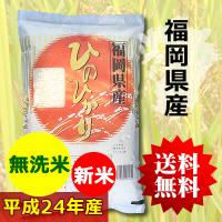 福岡県産ヒノヒカリ無洗米