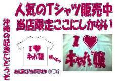 Tシャツ宣伝-4