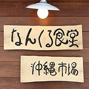 【沖縄市場 なんくる食堂】