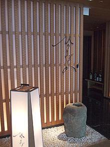 雪麿Lounge-ひのきざか・お茶