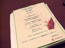 雪麿Lounge-グランシェフ