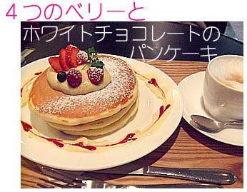 雪麿Lounge-パンケーキ