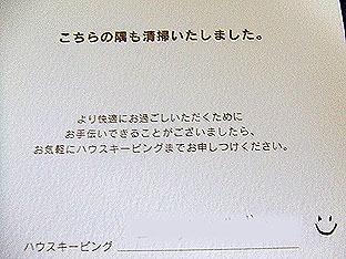 雪麿Lounge-メッセージカード