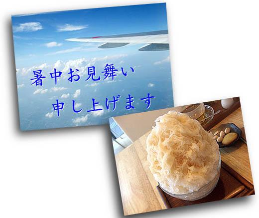 雪麿Lounge-夏