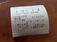 雪麿Lounge-切符
