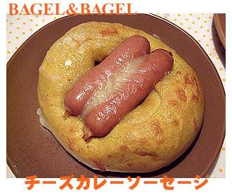 雪麿Lounge-【BAGEL&BAGLE】
