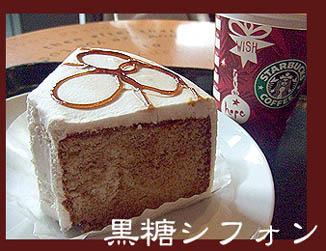 雪麿Lounge-黒糖シフォン