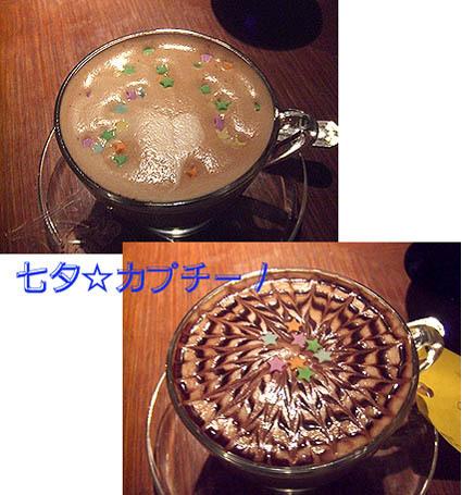 雪麿Lounge-七夕カプチーノ