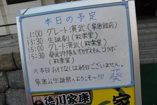 岡崎公園 グレート家康公「葵」武将隊