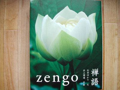 110528-04zengo1.jpg