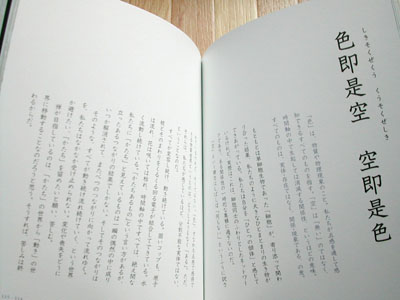 110528-05zengo2.jpg