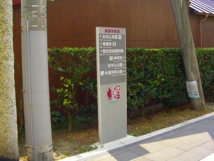 東福寺参道道標
